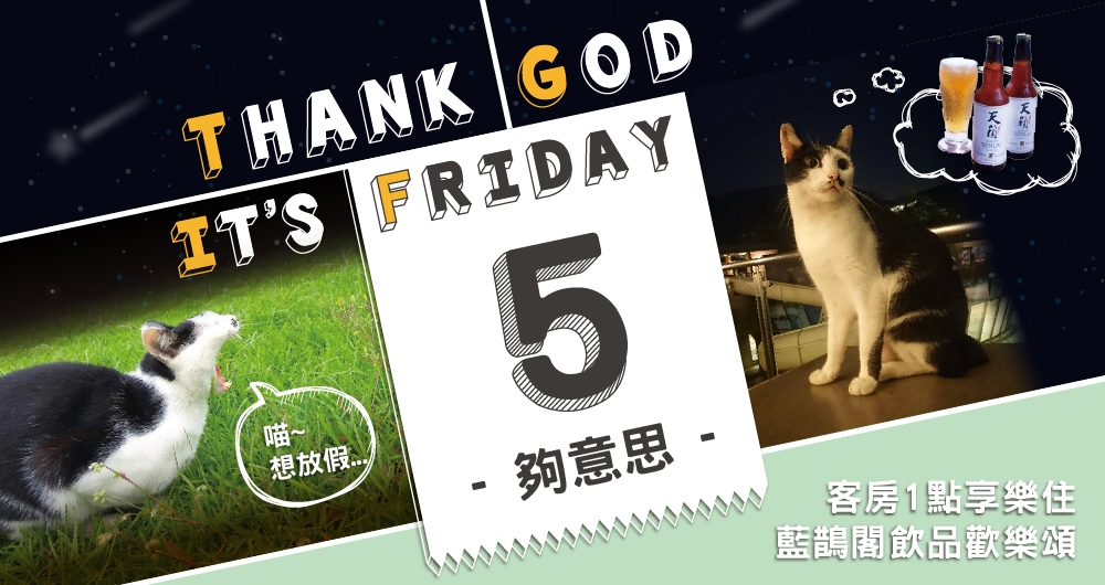 "Thank God It's Friday! 天籟""五""告意思"